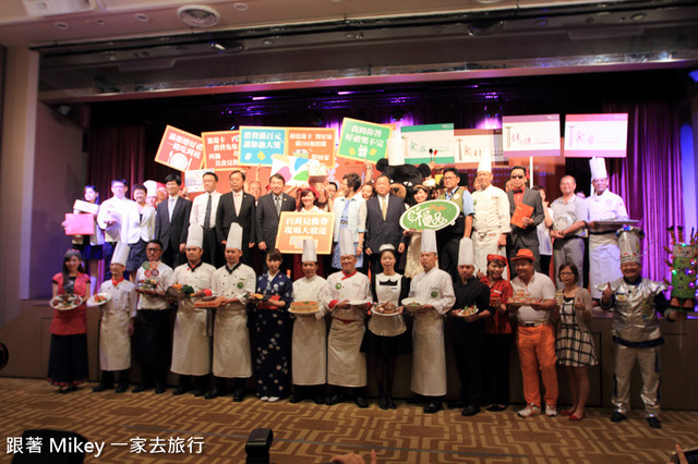 跟著 Mikey 一家去旅行 - 【 報導 】2015 TCE 台灣美食展展前記者會 - 授證儀式篇