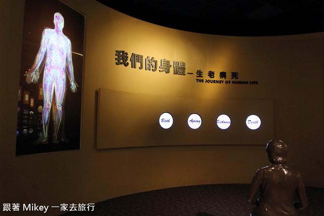 跟著 Mikey 一家去旅行 - 【 台中 】國立自然科學博物館 - 常設展 - 我們的身體