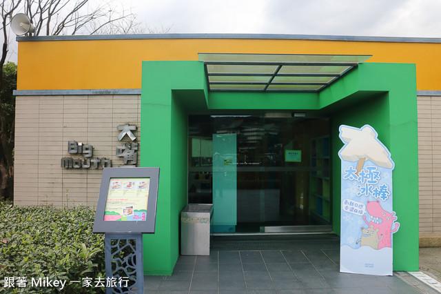 跟著 Mikey 一家去旅行 - 【 金山 】朱銘美術館 - 朱雋區、兒童藝術區