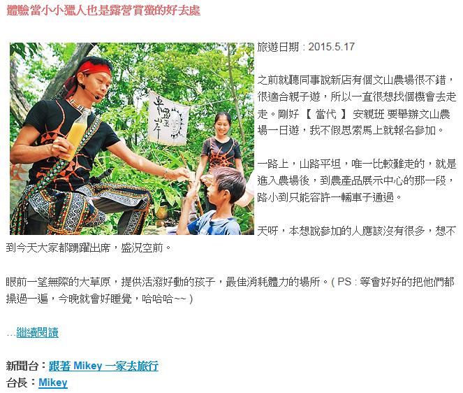跟著 Mikey 一家去旅行 - 【 媒體露出 】 PCHome 個人新聞台文摘 - 體驗當小小獵人也是露營賞螢的好去處