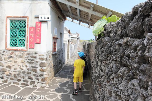 跟著 Mikey 一家去旅行 - 【 馬公 】二崁傳統聚落