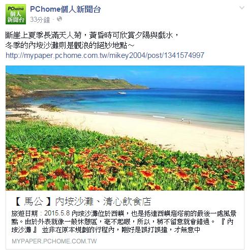 跟著 Mikey 一家去旅行 - 【 媒體露出 】 Facebook - PCHome 個人新聞台 - 斷崖上夏季長滿天人菊,黃昏時可欣賞夕陽與戲水, 冬季的內垵沙灘則是觀浪的絕妙地點~