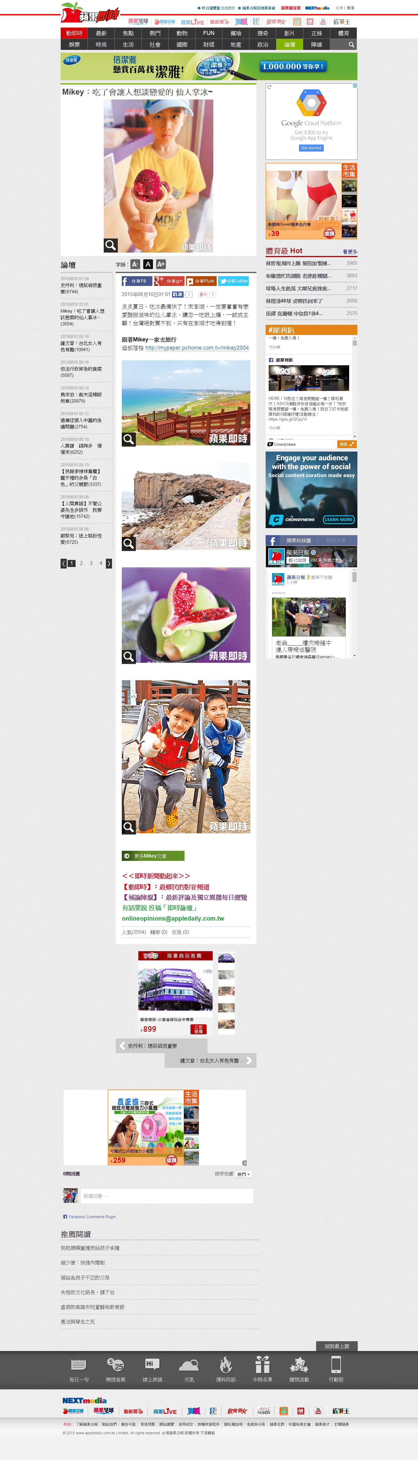 跟著 Mikey 一家去旅行 - 【 媒體露出 】爽報 - 部落夯客 - 『 吃了會讓人想談戀愛的 仙人掌冰~ 』