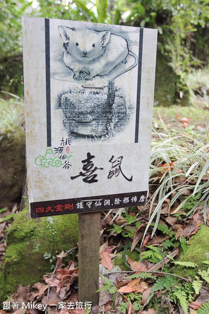 跟著 Mikey 一家去旅行 - 【 復興 】桃源仙谷 - 百蕨小徑