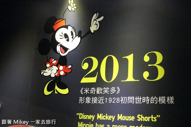 跟著 Mikey 一家去旅行 - 【 台北 】迪士尼 90 周年特展 - Part II