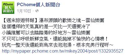 跟著 Mikey 一家去旅行 - 【 媒體露出 】 Facebook - PCHome 個人新聞台 - 【 週末旅遊特報 】 瀑布源頭的歡樂之境-雲仙樂園