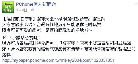 跟著 Mikey 一家去旅行 -  【 媒體露出 】 Facebook - PCHome 個人新聞台 - 【 連假旅遊特報 】 貓咪天堂~猴硐貓村散步尋找貓足跡