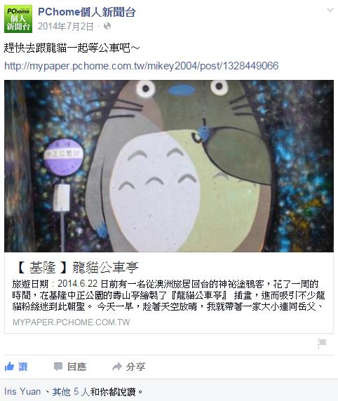 跟著 Mikey 一家去旅行 - 【 媒體露出 】 Facebook - PCHome 個人新聞台 - 趕快去跟龍貓一起等公車吧~