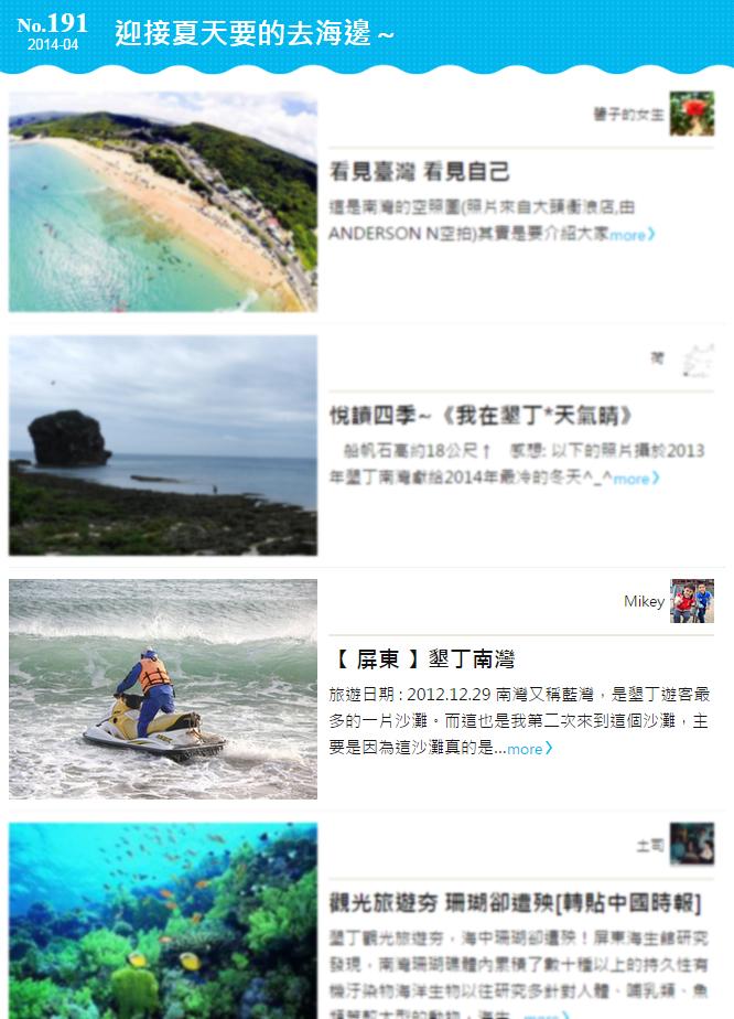 跟著 Mikey 一家去旅行 - 【 媒體露出 】 PCHome 旅行團 - 玩家部落 No.191 迎接夏天要的去海邊~
