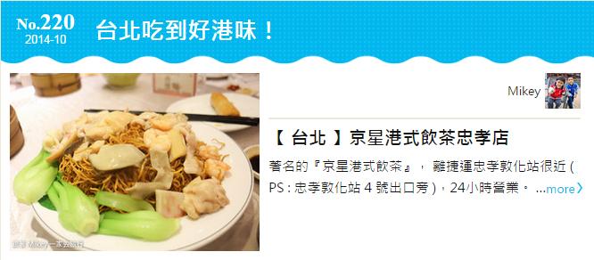 跟著 Mikey 一家去旅行 -  【 媒體露出 】 PCHome 旅行團 - 玩家部落 No.220 台北吃到好港味!