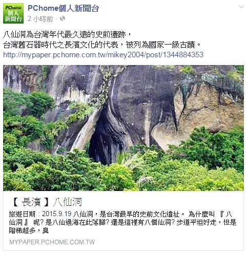 跟著 Mikey 一家去旅行 -  【 媒體露出 】 Facebook - PCHome 個人新聞台 -  台灣舊石器時代之長濱文化的代表,被列為國家一級古蹟。