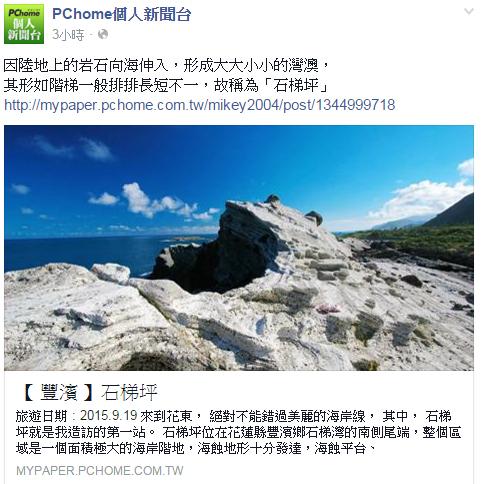 跟著 Mikey 一家去旅行 -  【 媒體露出 】 Facebook - PCHome 個人新聞台 - 因陸地上的岩石向海伸入,形成大大小小的灣澳, 其形如階梯一般排排長短不一,故稱為「石梯坪」