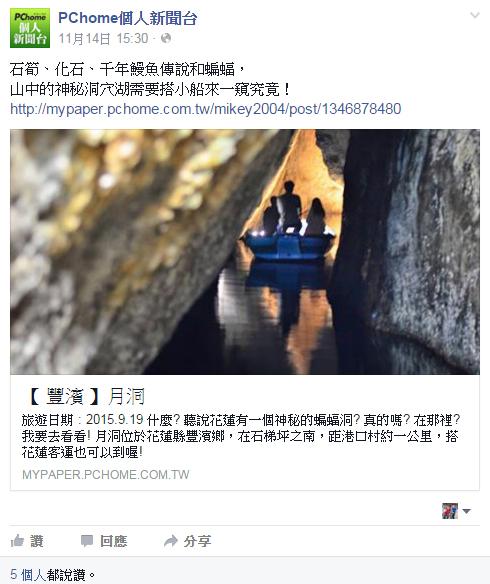 跟著 Mikey 一家去旅行 - 【 媒體露出 】 Facebook - PCHome 個人新聞台 - 山中的神秘洞穴湖需要搭小船來一窺究竟!