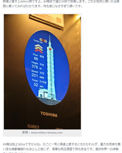 跟著 Mikey 一家去旅行 - 【 網站露出 】GoGoザウルス -【台湾旅行】元世界一高い超高層ビル台北101の魅力 その全てを紹介【保存版】