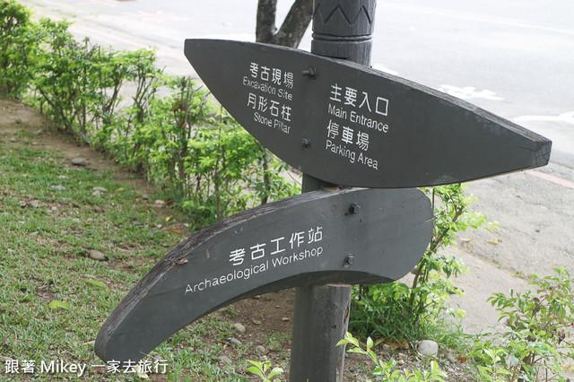 跟著 Mikey 一家去旅行 - 【 台東 】卑南文化遺址