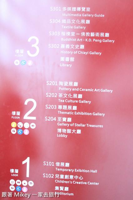 跟著 Mikey 一家去旅行 - 【 嘉義 】故宮博物院 ( 南院 )
