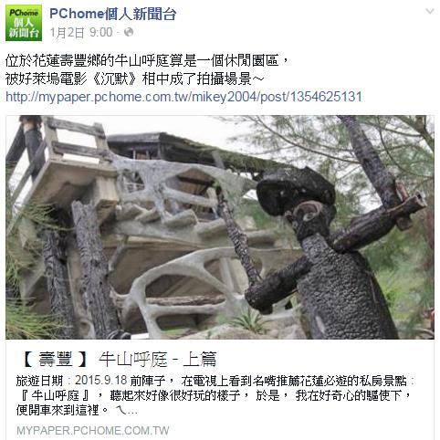 跟著 Mikey 一家去旅行 - 【 媒體露出 】 Facebook - PCHome 個人新聞台 - 位於花蓮壽豐鄉的牛山呼庭算是一個休閒園區, 被好萊塢電影《沉默》相中成了拍攝場景~
