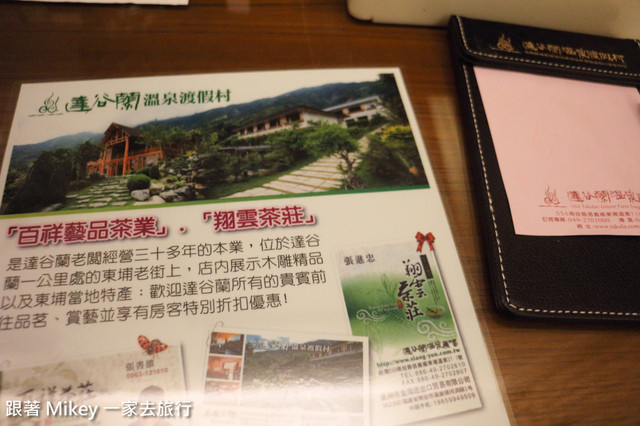跟著 Mikey 一家去旅行 - 【 信義 】達谷蘭溫泉渡假村 - 房間篇
