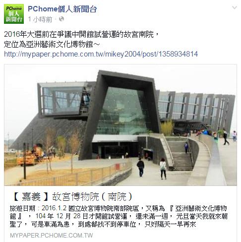 跟著 Mikey 一家去旅行 - 【 媒體露出 】 Facebook - PCHome 個人新聞台 - 2016年大選前在爭議中開館試營運的故宮南院, 定位為亞洲藝術文化博物館~