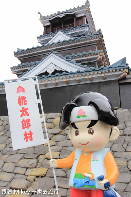 跟著 Mikey 一家去旅行 - 【 竹山 】桃太郎村 - 日本篇