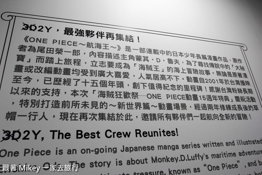 跟著 Mikey 一家去旅行 - 【 台北 】海賊狂歡祭 ONE PIECE 動畫 15 週年特典 - Part I