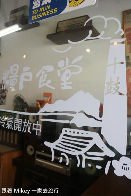 跟著 Mikey 一家去旅行 - 【 仁德 】糧戶食堂 ( 虎山店 )  - 環境篇