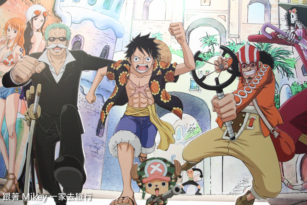 跟著 Mikey 一家去旅行 - 【 台北 】海賊狂歡祭 ONE PIECE 動畫 15 週年特典 - Part II