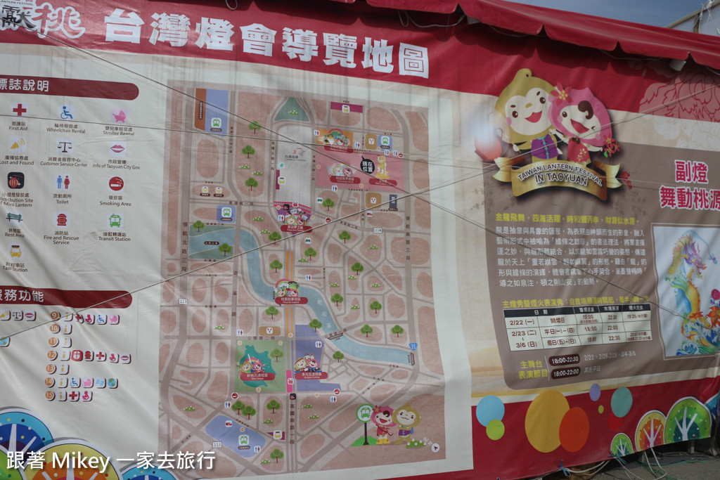 跟著 Mikey 一家去旅行 - 【 桃園 】2016 台灣燈會 - Part I