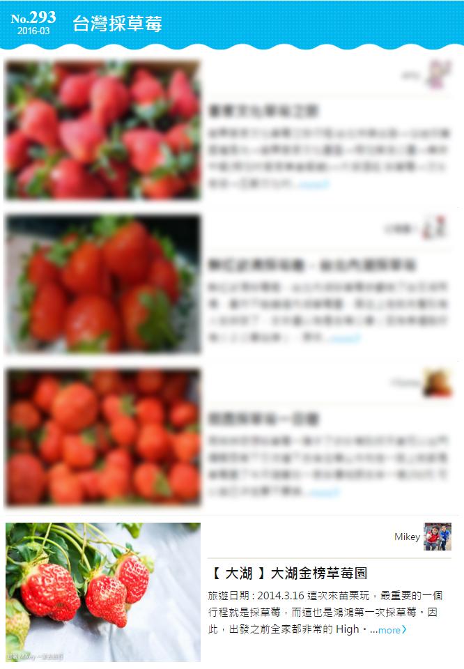 跟著 Mikey 一家去旅行 - 【 媒體露出 】 PCHome 旅行團 - 玩家部落 No.293 台灣採草莓