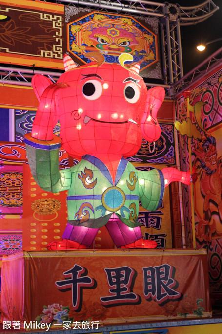 跟著 Mikey 一家去旅行 - 【 桃園 】2016 台灣燈會 - Part VI