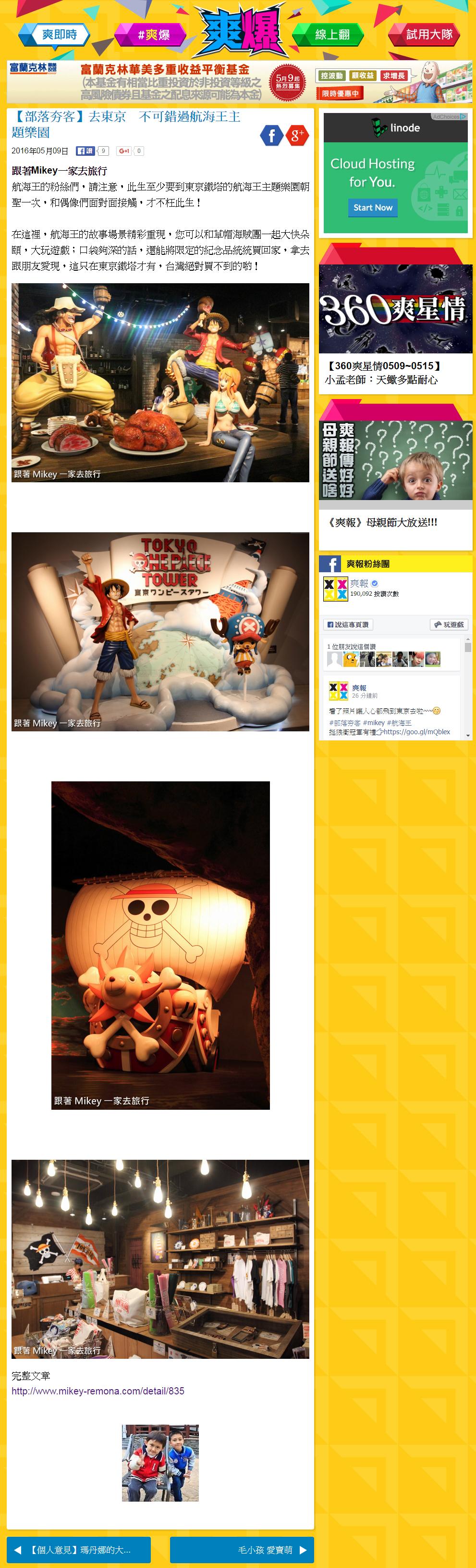 跟著 Mikey 一家去旅行 - 【 媒體露出 】爽報 - 部落夯客 - 『 去東京 不可錯過航海王主題樂園 』