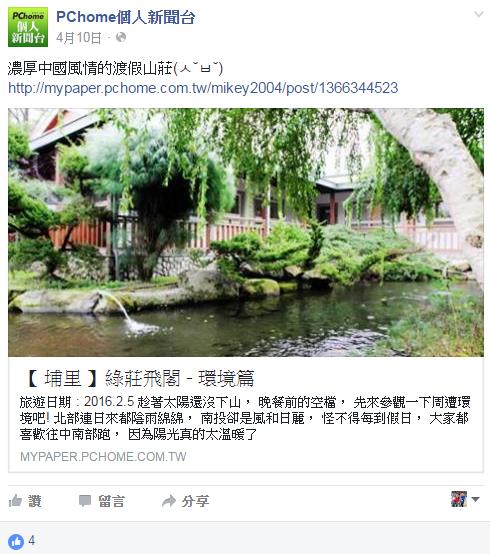 跟著 Mikey 一家去旅行 - 【 媒體露出 】 Facebook - PCHome 個人新聞台 - 濃厚中國風情的渡假山莊
