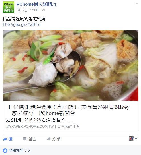 跟著 Mikey 一家去旅行 - 【 媒體露出 】 Facebook - PCHome 個人新聞台 - 懷舊有溫度的老宅餐廳