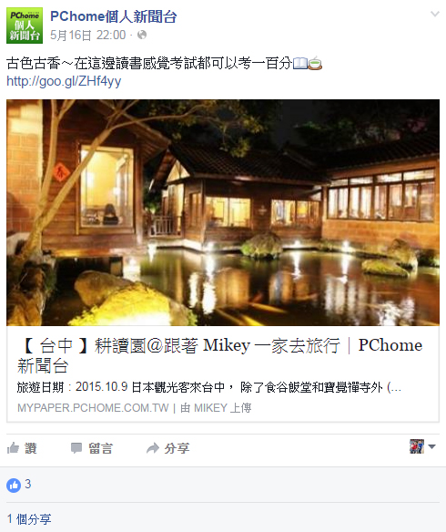 跟著 Mikey 一家去旅行 - 【 媒體露出 】 Facebook - PCHome 個人新聞台 - 古色古香~在這邊讀書感覺考試都可以考一百分