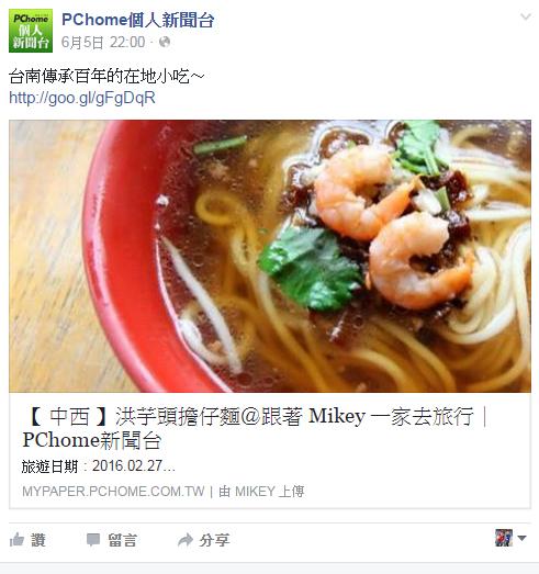 跟著 Mikey 一家去旅行 - 【 媒體露出 】 Facebook - PCHome 個人新聞台 - 台南傳承百年的在地小吃~