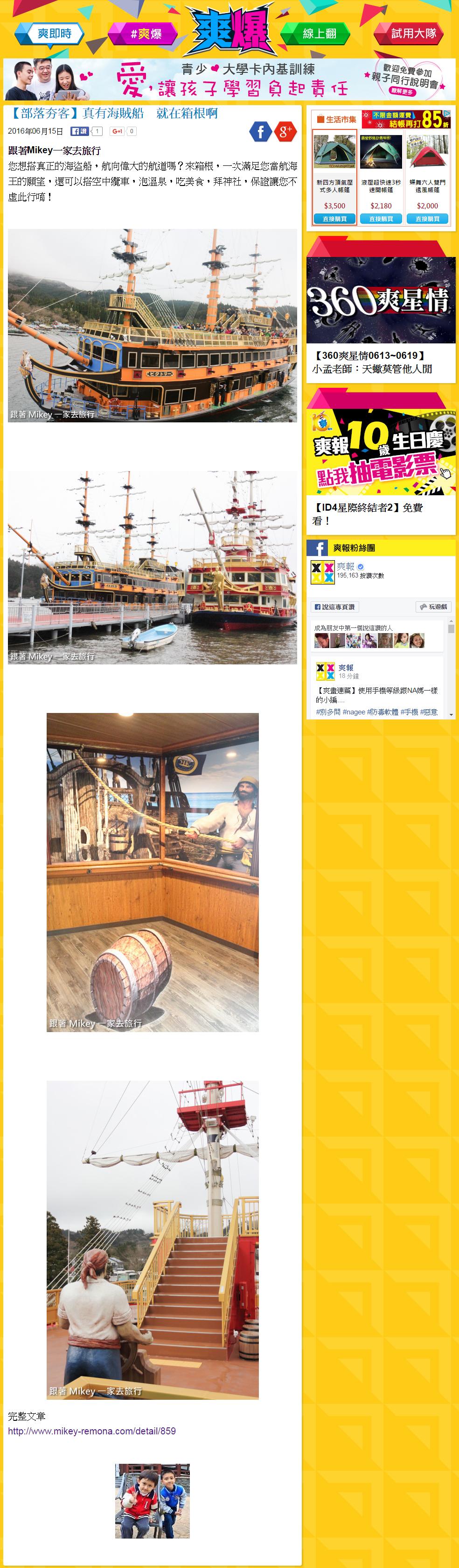 跟著 Mikey 一家去旅行 - 【 媒體露出 】爽報 - 部落夯客 - 『 真有海賊船就在箱根啊 』