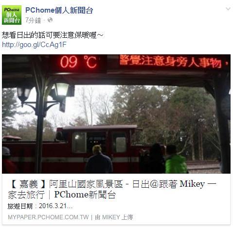 跟著 Mikey 一家去旅行 - 【 媒體露出 】 Facebook - PCHome 個人新聞台 - 想看日出的話可要注意保暖喔~