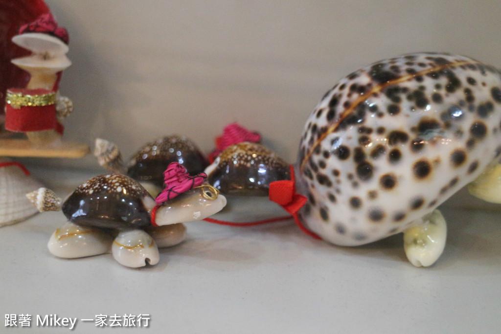 跟著 Mikey 一家去旅行 - 【 蘇澳 】白米社區 - 金谷貝殼館