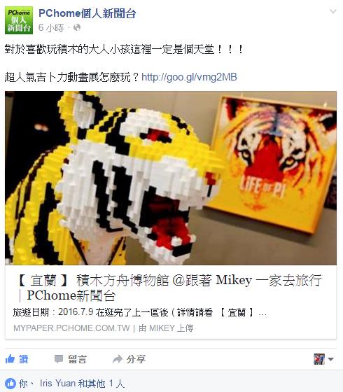 跟著 Mikey 一家去旅行 - 【 媒體露出 】 Facebook - PCHome 個人新聞台 - 對於喜歡玩積木的大人小孩這裡一定是個天堂!!!