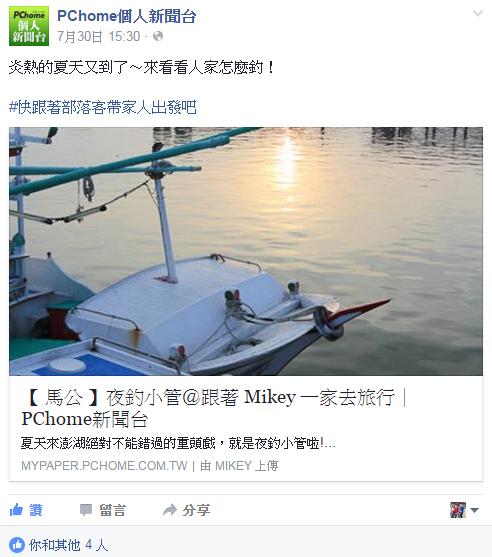 跟著 Mikey 一家去旅行 - 【 媒體露出 】 Facebook - PCHome 個人新聞台 - 炎熱的夏天又到了~來看看人家怎麼釣!