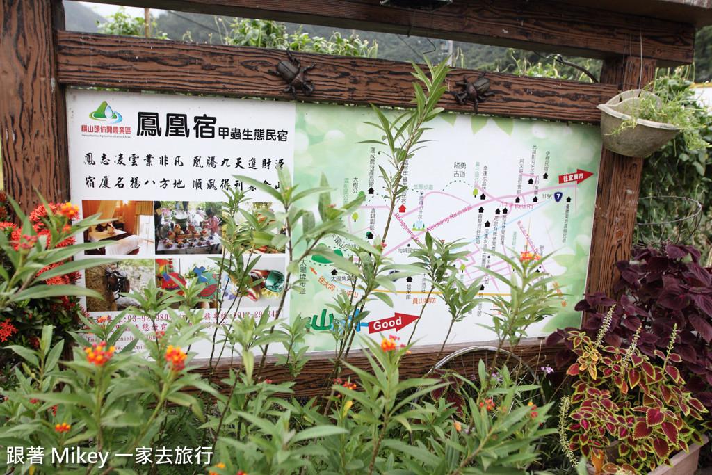 跟著 Mikey 一家去旅行 - 【 員山 】鳳凰宿甲蟲生態民宿 - 環境篇
