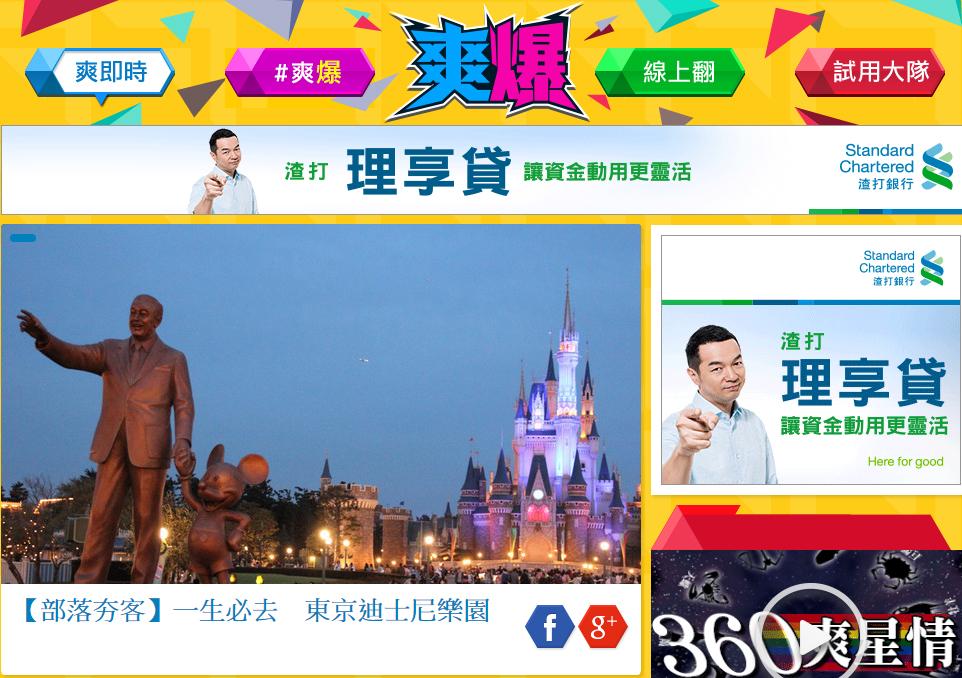 跟著 Mikey 一家去旅行 - 【 媒體露出 】爽報 - 部落夯客 - 『 一生必去 東京迪士尼樂園 』