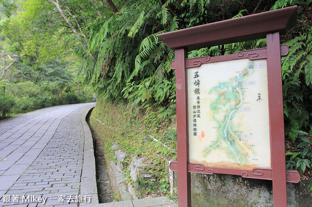 跟著 Mikey 一家去旅行 - 【 礁溪 】五峰旗風景區