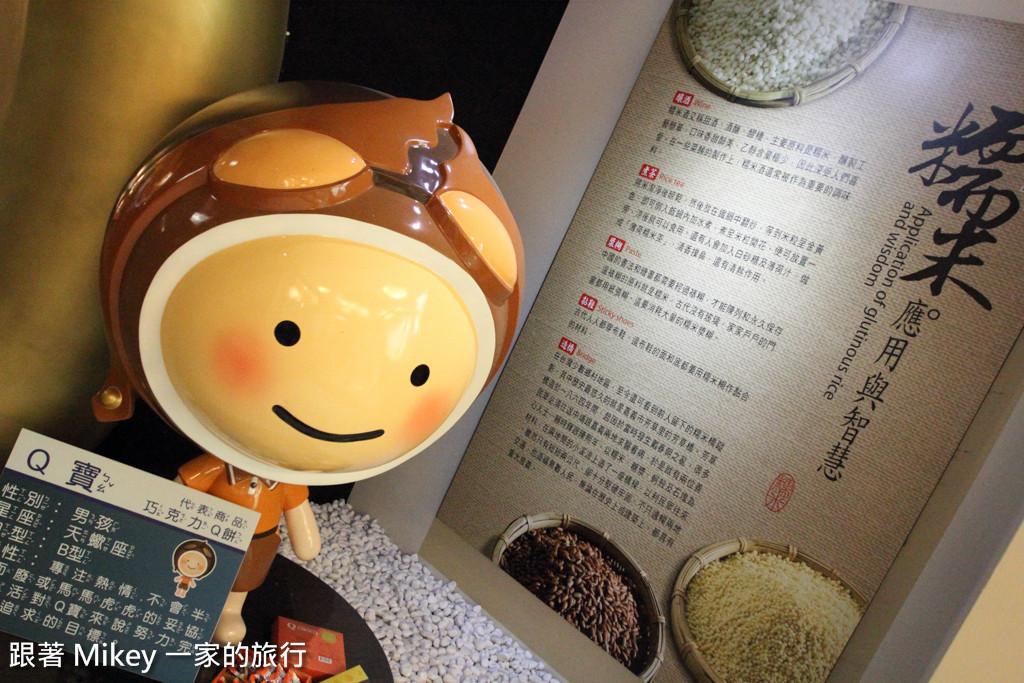 跟著 Mikey 一家去旅行 - 【 南投 】台灣麻糬主題館