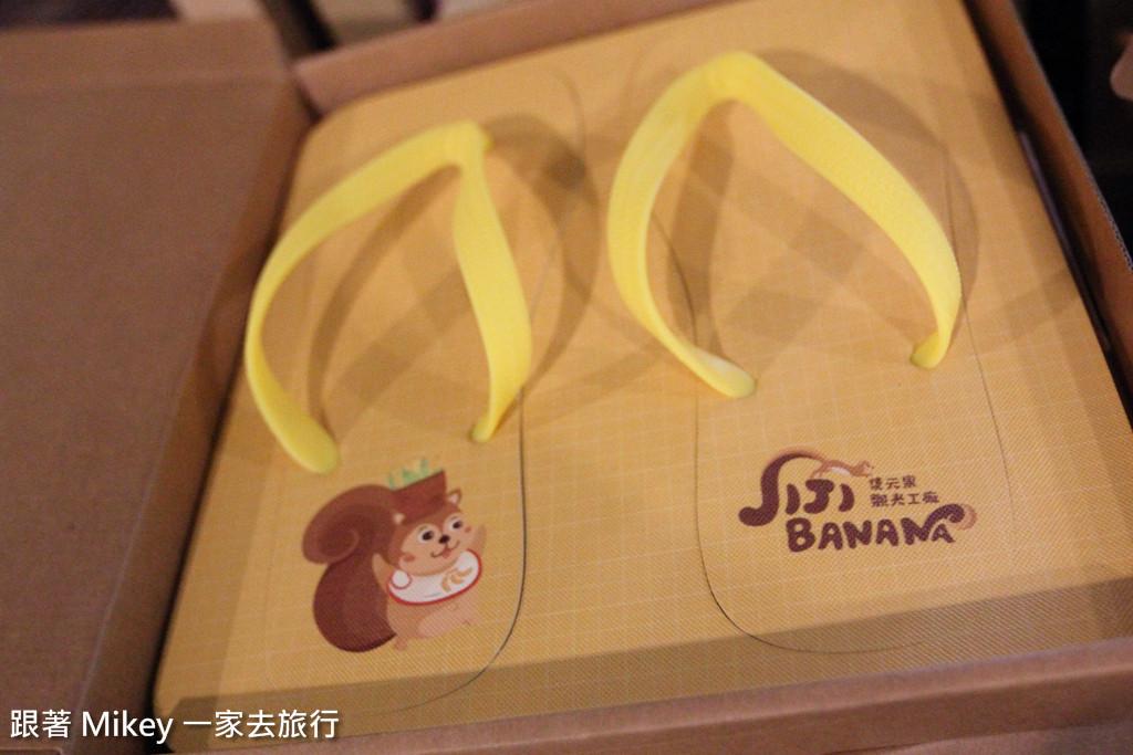 跟著 Mikey 一家去旅行 - 【 集集 】JiJi banana 集元果觀光工廠 - Part II