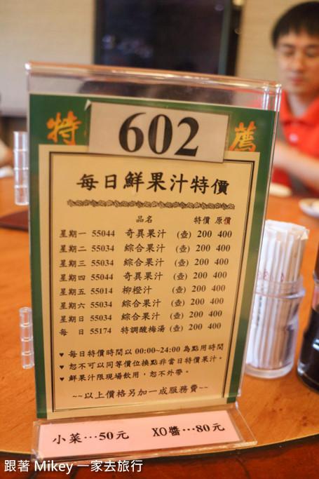 跟著 Mikey 一家去旅行 - 【 中山 】京星港式飲茶