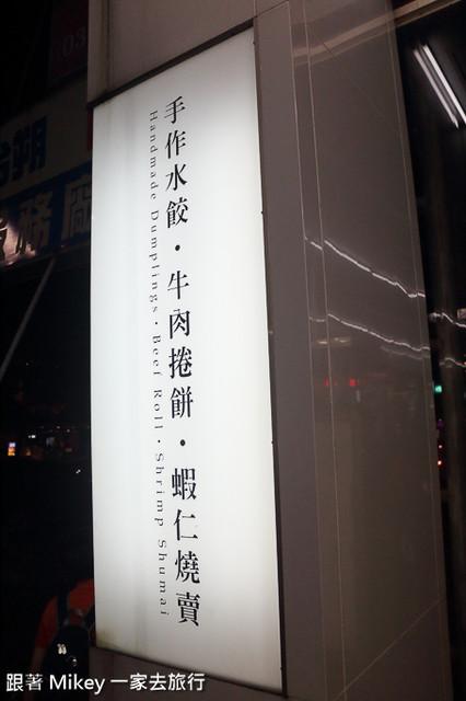 跟著 Mikey 一家去旅行 - 【 楊梅 】角子虎北方水餃館