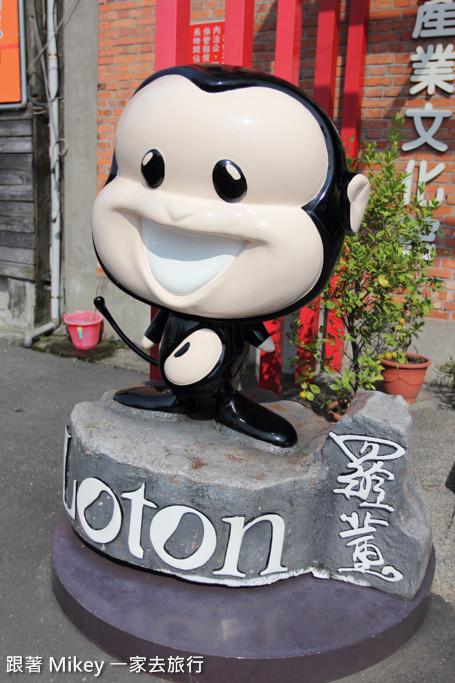 跟著 Mikey 一家去旅行 - 【 羅東 】羅董養生文化觀光工廠