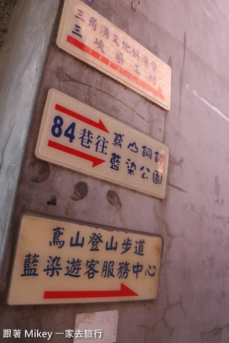跟著 Mikey 一家去旅行 - 【 三峽 】三峽老街
