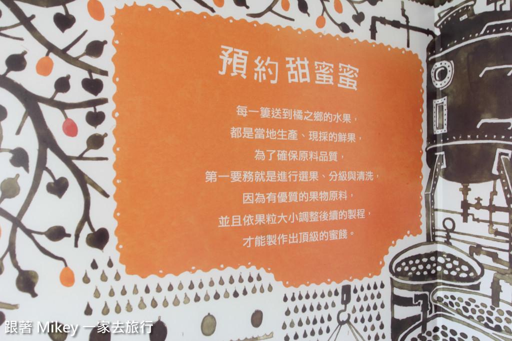 跟著 Mikey 一家去旅行 - 【 宜蘭 】橘之鄉蜜餞觀光工廠